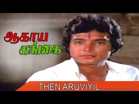 Tamil Movie | Agaya Gangai | Movie Song | Then Aruviyil...