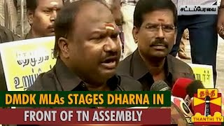 DMDK MLAs Stages Dharna in front of Tamil Nadu Assembly