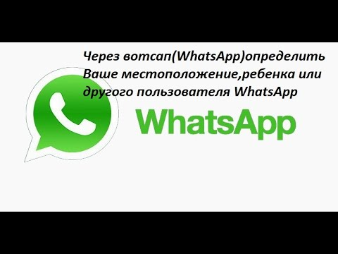 Через вотсап WhatsApp определить Ваше местоположения,ребенка или другого пользователя WhatsApp.