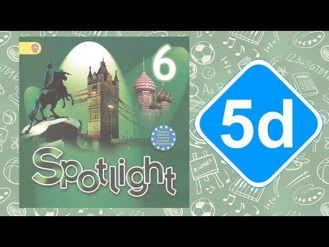Spotlight 6. Модуль 5d