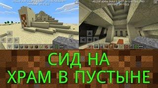 Сид на храм в пустыне для Minecraft PE 0.13.0(Сид -1467861290 Бонусный сид 111 Minecraft PE 0.13.0 http://www.mediafire.com/?vhl446ejqw3s86q ..., 2015-11-04T14:20:44.000Z)