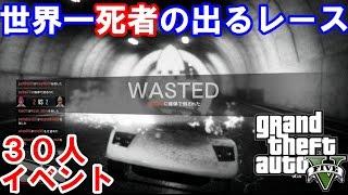 【GTA5】 世界一死者の出るレース「また頭がおかしいレース 2」 - GTAオンライン 30人イベント 鬼畜レース実況 thumbnail