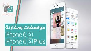 آيفون 6 اس و ايفون 6 اس بلس | مراجعة سريعة