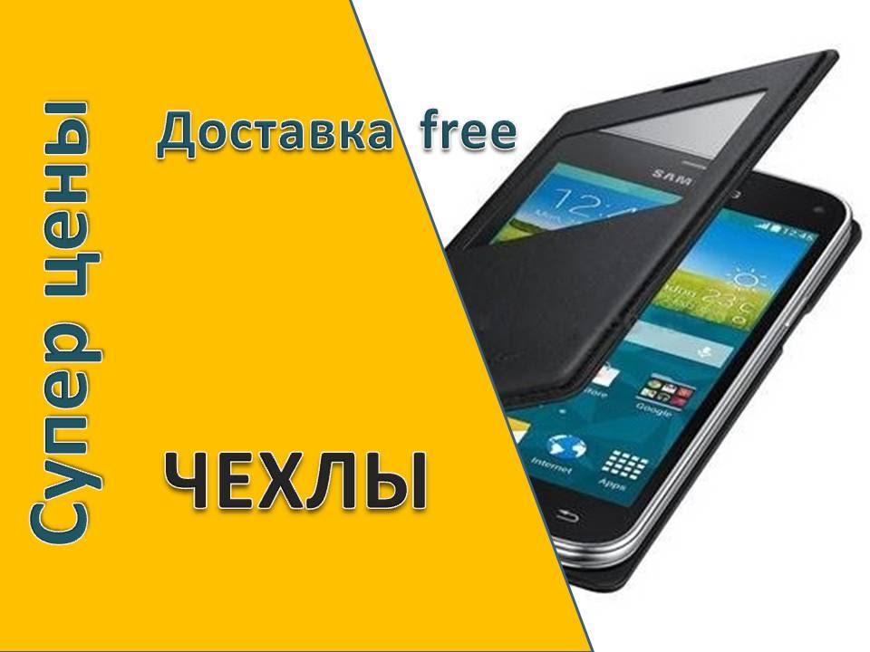 Цена: от 6550 р. До 8190 р. >>> мобильный телефон samsung galaxy s5 16gb ✓ купить по лучшей цене. А новый самсунг разбился через две недели.