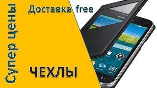 Samsung Galaxy S5 чехол купить(Samsung Galaxy S5 чехол купить. Покупайте Samsung Galaxy S5 чехол на сайте: Чехлы для Samsung Galaxy S5 обзор. Бамперы и кейсы для..., 2015-01-05T16:19:00.000Z)