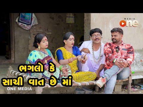 Bhaglo Ke Sachi Vaat Chhe Maa |  Gujarati Comedy | One Media