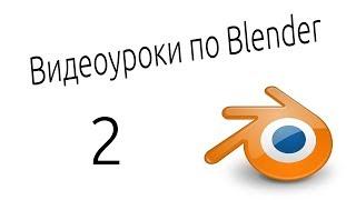 Видеоуроки Blender - Часть 2