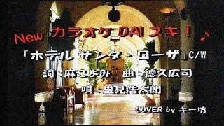 里見浩太朗 新曲「母を慕いて」のカップリング曲 『 ホテル サンタ・ロ...