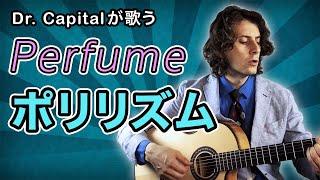 Perfume の ポリリズム (Polyrhythm) - Dr. Capital