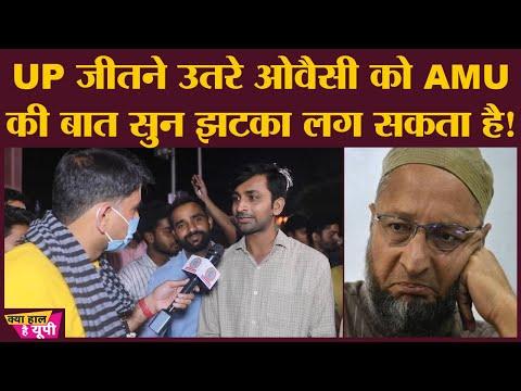 Asaduddin Owaisi की AIMIM का UP Election में क्या होगा, जवाब आया- मुस्लिम वोट डालने की मशीन है क्या?