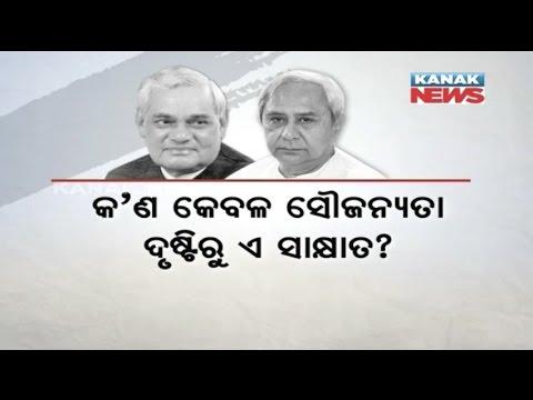 Naveen Patnaik Meets Atal Bihari Vajpayee: Reaction of Political Leaders