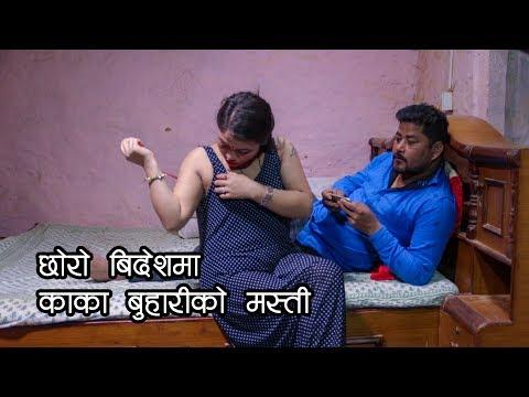 छोरो बिदेशमा, काका बुहारीको मस्तीले पार्यो अप्ठेरो New Nepali short movie 2019 Blackmail