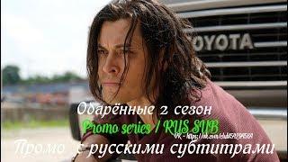 Одаренные 2 сезон - Промо с русскими субтитрами 2 (Сериал 2017) // The Gifted Season 2 Promo #2
