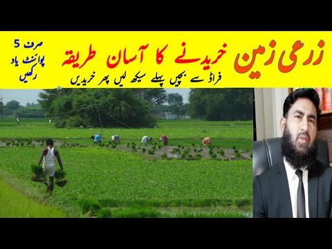 How To Buy Agricultural Land A Lecture By Mudassar Sahi Advocate.