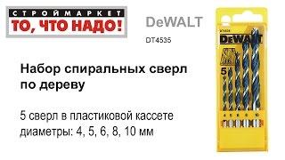 Набор сверл по дереву DeWALT (5шт - 4,5,6,8,10мм) DT4535 - сверла купить, спиральное сверло(Строймаркет