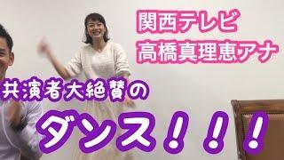 【高橋真理恵アナ③】得意(?)のHIP-HOPダンスを披露!!!