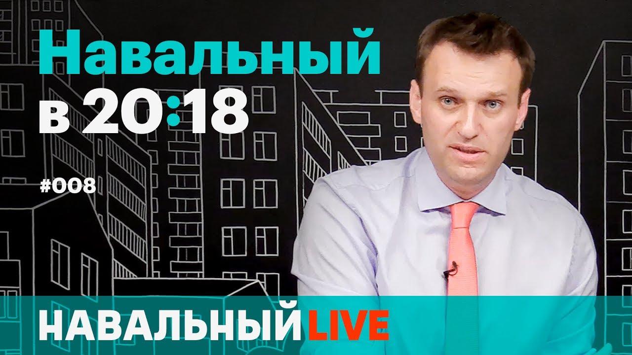 Навальный в 20:18. Эфир #008. Митинги 12 июня, «реновация» в Госдуме и «секретные» панамские архивы