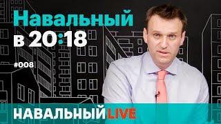навальный в 20 18 эфир 008 митинги 12 июня реновация в госдуме и секретные панамские архивы