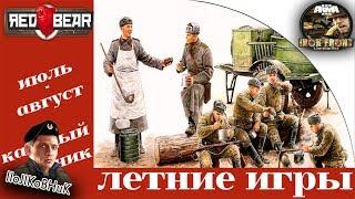 Arma 3 RED BEAR. S.G. Iron Front. Летние игры Часть 3