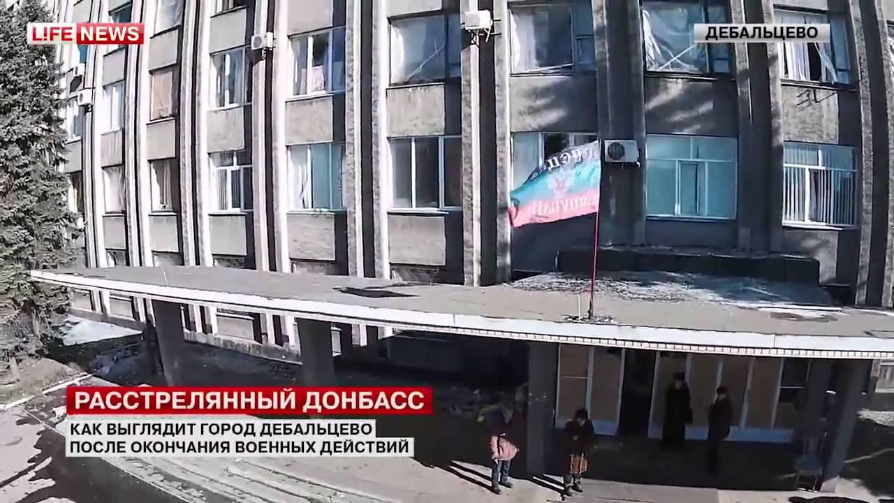 «Расстрелянный Донбасс»׃ Съемки Дебальцева с квадрокоптера