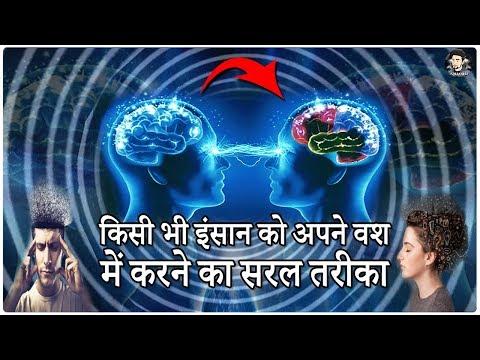 किसी को अपने वश मे कैसे करे || How To Read Mind Through Super Conscious Mind || Meditation thumbnail