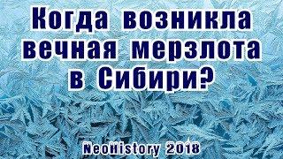 Когда возникла вечная мерзлота в восточной Сибири? (обновление)