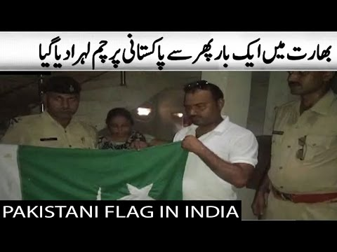 Pakistani Flag in India | Good Step by Indian Citizen to Realize Govt