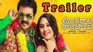 Ungarala Rambabu Movie Latest Theatrical Trailer   Sunil   Mia George   Ghibran   Telugu Trailer  