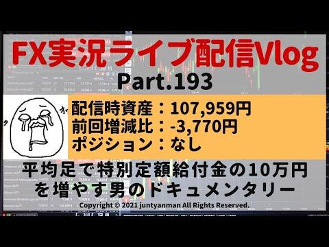 【FX実況ライブ配信Vlog】平均足で特別定額給付金の10万円を増やす男のドキュメンタリーPart.193
