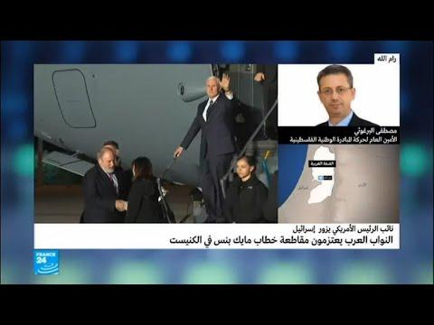 هل أصاب عباس برفضه استقبال نائب الرئيس الأمريكي مايك بنس؟  - نشر قبل 2 ساعة