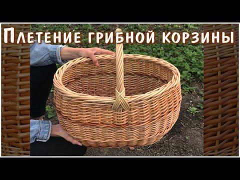 Плетение корзин из лозы для начинающих видео уроки