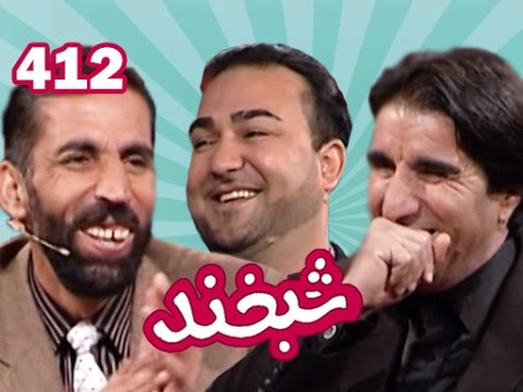 Shabkhand with Temor Shah & Hamid                  شبخند با تیمورشاه و حمید