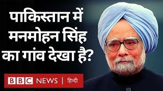 Pakistan का वो गांव जहां India के पूर्व PM Manmohan Singh पैदा हुए थे (BBC Hindi)