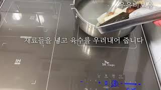 SK매직 매직컨트롤 플렉스존으로 대용량홍합탕끓이기
