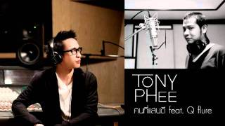 คนที่แสนดี TONY PHEE Feat.Q flure [Official]