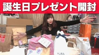 【感謝】みんなからもらった誕生日プレゼント開封!