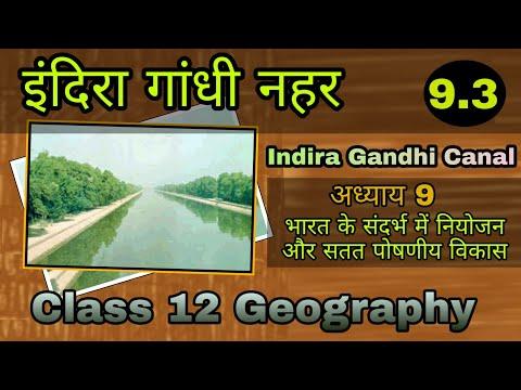 इंदिरा गांधी नहर   Indira Gandhi Canal   NCERT 12th Geography   सामान्य ज्ञान   GK   Mission Study
