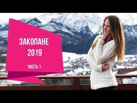 Закопане 2019 . Как провести зимние каникулы в Польше. Часть 1.
