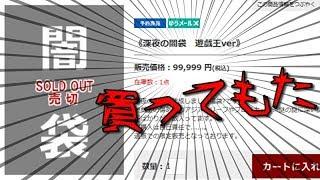 【遊戯王】1個99,999円もする闇袋の中身が絶句するほど衝撃だった・・・。