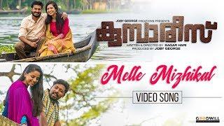 Kumbarees Malayalam Movie | Melle Mizhikal Song | Vineeth Sreenivasan | Sibu Sukumaran