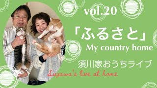 vol.20「ふるさと」My country home