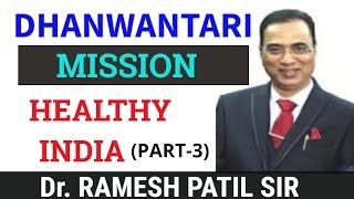 DHANWANTARI  - (Dr. RAMESH PATIL SIR) EXPLAINING ABOUT HEALTH    MISSION - HEALTHY INDIA [PART-03]