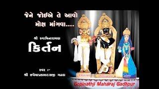 Jene Joye te Aavo Moksh  જેને જોઇયે તે આવો મોક્સ માંગવા  Chhapiya Swami Gadhada
