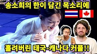 Song Sohee - Tearful Duman River | Immortal Songs 2 | Couple Reaction