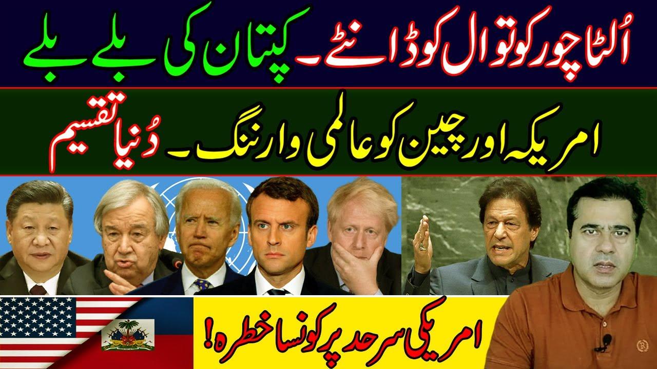 PM Imran Khan compliments | Global warning to US and China | World division | Imran Khan Exclusive