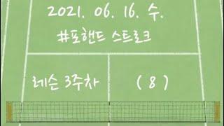 2021. 06. 16. 테니스 레슨
