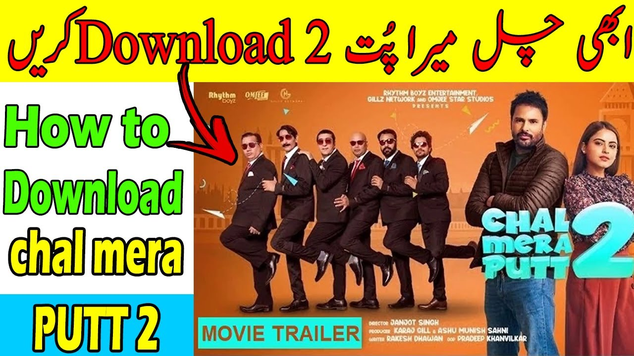 Download How To Download Punjabi Movie Chal Mera Putt 2 | Orignal Video | By the knowledge hub