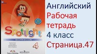 ГДЗ Английский язык 4 класс рабочая тетрадь Страница. 47  Быкова
