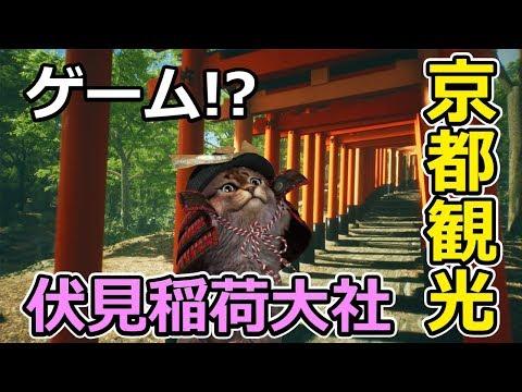 【Vtuber】伏見稲荷大社を観光してみた【京都旅行】