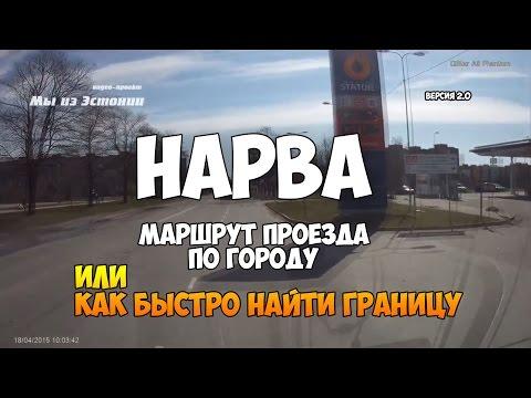Как найти в Нарве границу Эстонии и России | новый маршрут по городу.